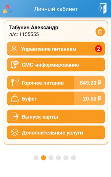 баланс счета, пополнение карты и другие настройки приложения Аксиома