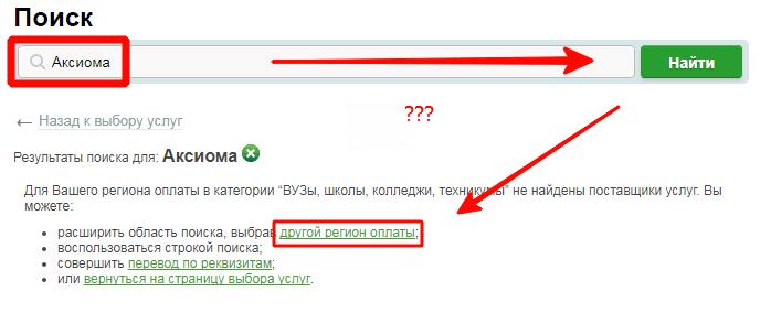 оплата Аксиомы через Сбербанк онлайн